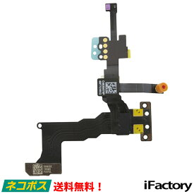 iPhoneSE 近接センサー/フロントカメラ 修理 交換用リペアパーツ