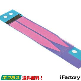 iPhone5s/SE バッテリー固定用両面テープ 修理 交換用リペアパーツ