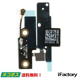 iPhone5c Wifiアンテナ 修理 交換用リペアパーツ