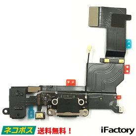 iPhoneSE イヤホン/ライトニングコネクタケーブル ブラック 修理 交換用リペアパーツ