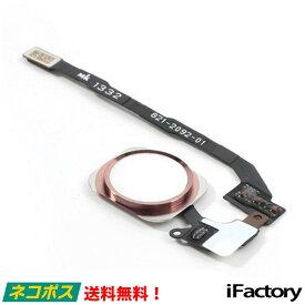 iPhoneSE ホームボタンケーブル ローズゴールド 修理 交換用リペアパーツ