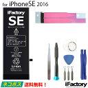 【1年間保証】iPhoneSE (2016) 互換バッテリー 交換 PSE準拠 工具セット【ネコポス送料無料】
