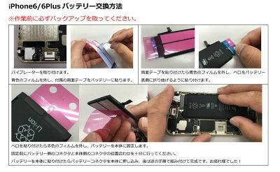 【ネコポス送料無料】【1年間保証】iPhone6 大容量互換バッテリー 高品質 Ver.2019 PSE準拠 工具セット 修理 交換 リペア パーツ 新入荷【1年間保証】