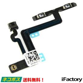 iPhone6Plus ボリューム/マナースイッチフレックスケーブル 修理 交換用リペアパーツ