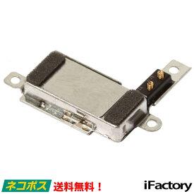 iPhone6plus バイブレーターモーター 修理 交換用リペアパーツ
