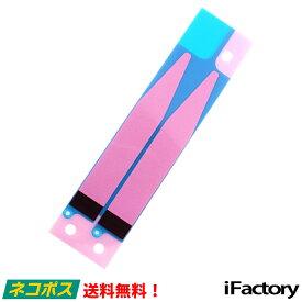 iPhone6/6s/7 バッテリー固定用両面テープ 修理 交換用リペアパーツ