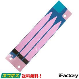 iPhone6Plus/6sPlus バッテリー固定用両面テープ 修理 交換用リペアパーツ