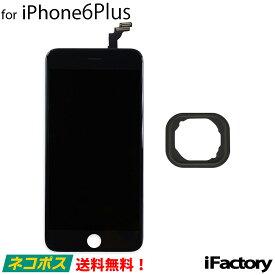 iPhone6Plus 互換 液晶パネル タッチパネル ブラック【ネコポス送料無料】