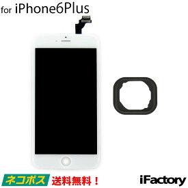 iPhone6Plus 互換 液晶パネル タッチパネル ホワイト【ネコポス送料無料】