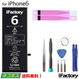 iPhone6 バッテリー 高品質 交換 互換 PSE準拠 工具セット 1年間保証