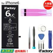 【1年間保証】iPhone6大容量互換バッテリー高品質交換PSE準拠工具セット【ネコポス送料無料】