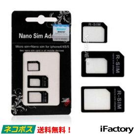 iPhone各種用 Nano SIM Micro SIM 変換 アダプター