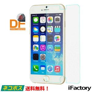 iPhone6Plus/6sPlus/7Plus/8Plus 液晶保護フィルム アンチグレア