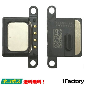 iPhone6s イヤースピーカー 修理 交換用リペアパーツ