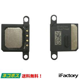 iPhone6s Plus イヤースピーカー 修理 交換用リペアパーツ