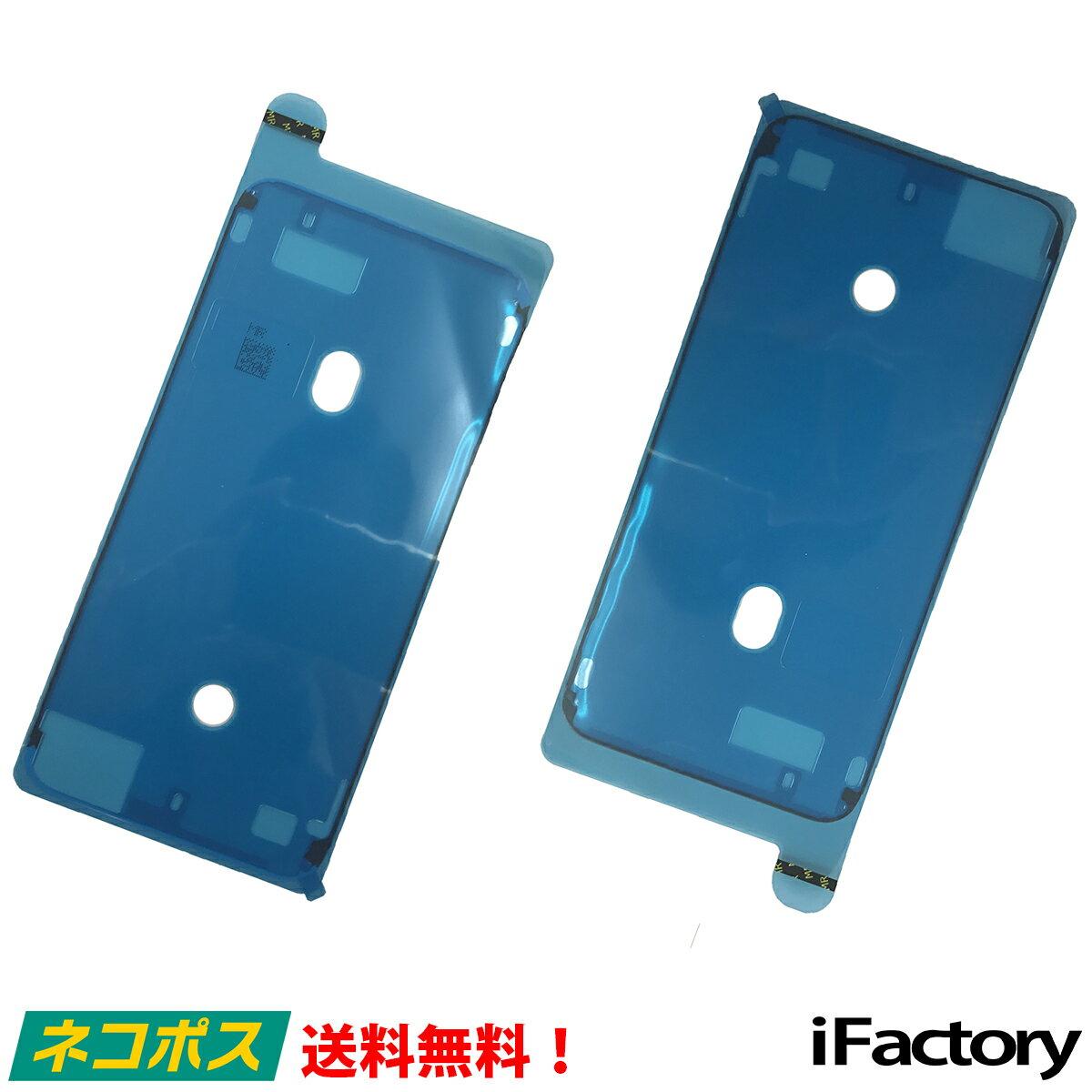 iPhone6s/7/6sPlus/7Plus フロントパネル固定用シーラントグルー バッテリー交換時に! 修理 交換用リペアパーツ