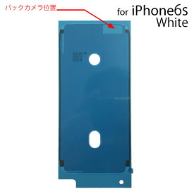 【バッテリー同時購入専用】シーラントグルー ホワイト iPhone6s