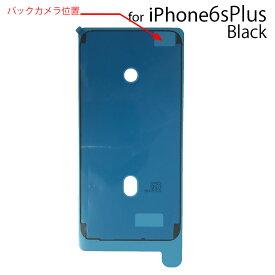 【バッテリー同時購入専用】シーラントグルー ブラック iPhone6sPlus