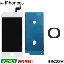 iPhone6s 互換 液晶パネル タッチパネル ホワイト【ネコポス送料無料】新入荷