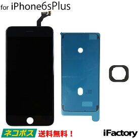 iPhone6sPlus 互換 液晶パネル タッチパネル ブラック【ネコポス送料無料】新入荷