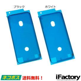 iPhoneシリーズ フロントパネル固定用シーラントグルー バッテリー交換時に! 修理 交換用リペアパーツ