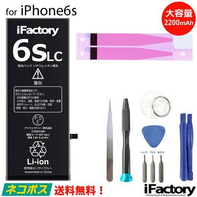 【1年間保証】iPhone6s大容量互換バッテリー高品質交換PSE準拠工具セット【ネコポス送料無料】
