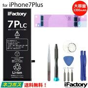 【1年間保証】iPhone7Plus大容量互換バッテリー高品質交換PSE準拠工具セット【ネコポス送料無料】