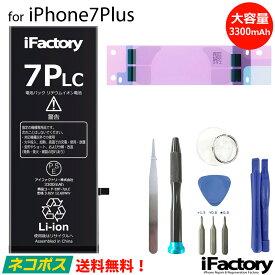 iPhone7Plus バッテリー 大容量 高品質 交換 互換 PSE準拠 工具セット 1年間保証