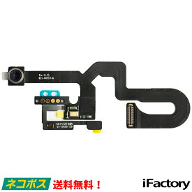 iPhone7Plus 近接センサー/フロントカメラ 修理 交換用リペアパーツ