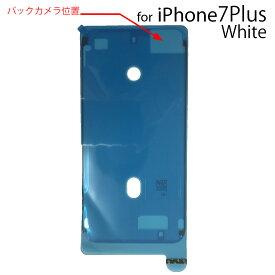 【バッテリー同時購入専用】シーラントグルー ホワイト iPhone7Plus/8Plus