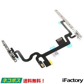iPhone7 パワー/マナー/ボリュームフレックスケーブル 修理 交換用リペアパーツ