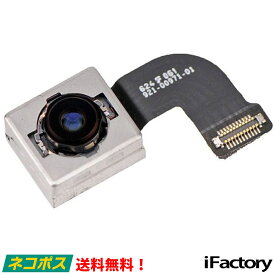 iPhone7 バックカメラ/メインカメラ 修理 交換用リペアパーツ【新入荷】