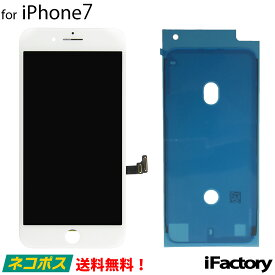 iPhone7 互換 液晶パネル タッチパネル ホワイト【ネコポス送料無料】