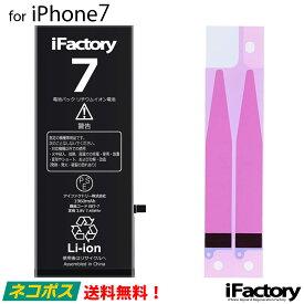 iPhone7 バッテリー 高品質 交換 互換 PSE準拠 固定用両面テープ付属 1年間保証