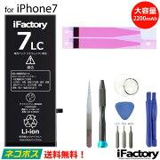【1年間保証】iPhone7大容量互換バッテリー高品質交換PSE準拠工具セット【ネコポス送料無料】