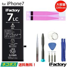 【1年間保証】iPhone7 大容量互換バッテリー 高品質 交換 PSE準拠 工具セット 【ネコポス送料無料】