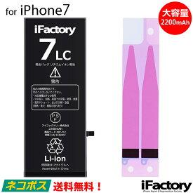 iPhone7 バッテリー 大容量 高品質 交換 互換 PSE準拠 固定用両面テープ付属 1年間保証
