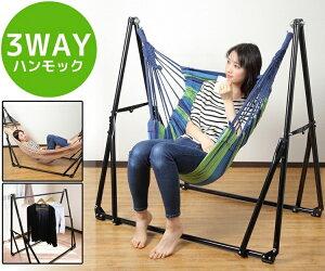 LF-XK01 自立式3WAYハンモック キャンプ アウトドア レジャー ピクニック おうちキャンプ 室内 屋外 お昼寝 ハンモックチェア ハンガーラック コンパクト 組立簡単 組み立て 椅子 いす おしゃれ