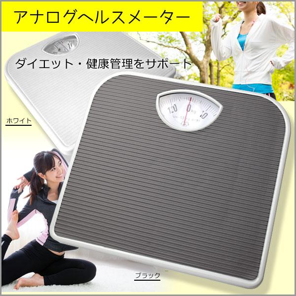 体重計 アナログヘルスメーター シンプル機能 乗るだけ簡単 見やすいレンズ付き/アナログヘルスメーター