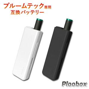 【全国送料無料 メール便発送】プルームテック用互換バッテリー 電子タバコ Kamry Ploobox カムリ プルーボックス・衛生的・ポケットに入る。・たばこ・タバコ・専用ケース・簡単・便利・加