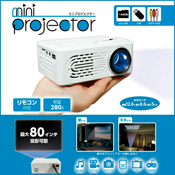 ミニプロジェクター 最大80インチ投影可能 ミニシアター 音楽 動画 写真 テレビ ゲーム コンパクト 超軽量 280g 11言語対応/ミニプロジェクター