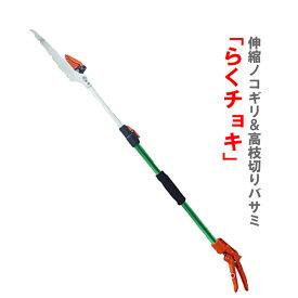 MCZ-144 伸縮ノコギリ&高枝切りバサミ 4段調節 最長132cm のこぎり はさみ 2WAY 庭の手入れ ガーデニング/らくチョキ