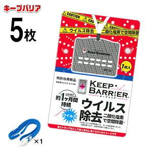 【日本製】【5個セット+ストラップ付】【全国送料無料 メール便発送】首からぶらさげてウイルス・菌を立体的にブロック!大量・法人・会社・インフルエンザ対策・風邪対策・空間除菌/