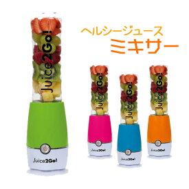 送料無料 ヘルシージュースミキサー ブレンダー ジューサー ミキサー スムージー 朝食 ※カラーはお任せになります/ジュースミキサーF-968