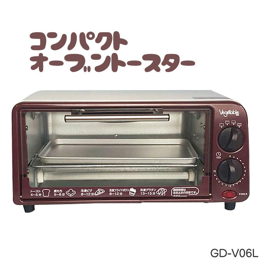 送料無料 トースター2枚焼きOK!お餅・冷凍ピザ・冷凍グラタン・家庭用・独身用・会社用 コンパクト/オーブントースターGD-V06L