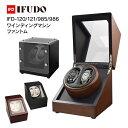 【IFD-120/121/985/986】【送料無料】高級ワインディングマシン・ウォッチワインダー マブチモーター・時計・2本巻+…