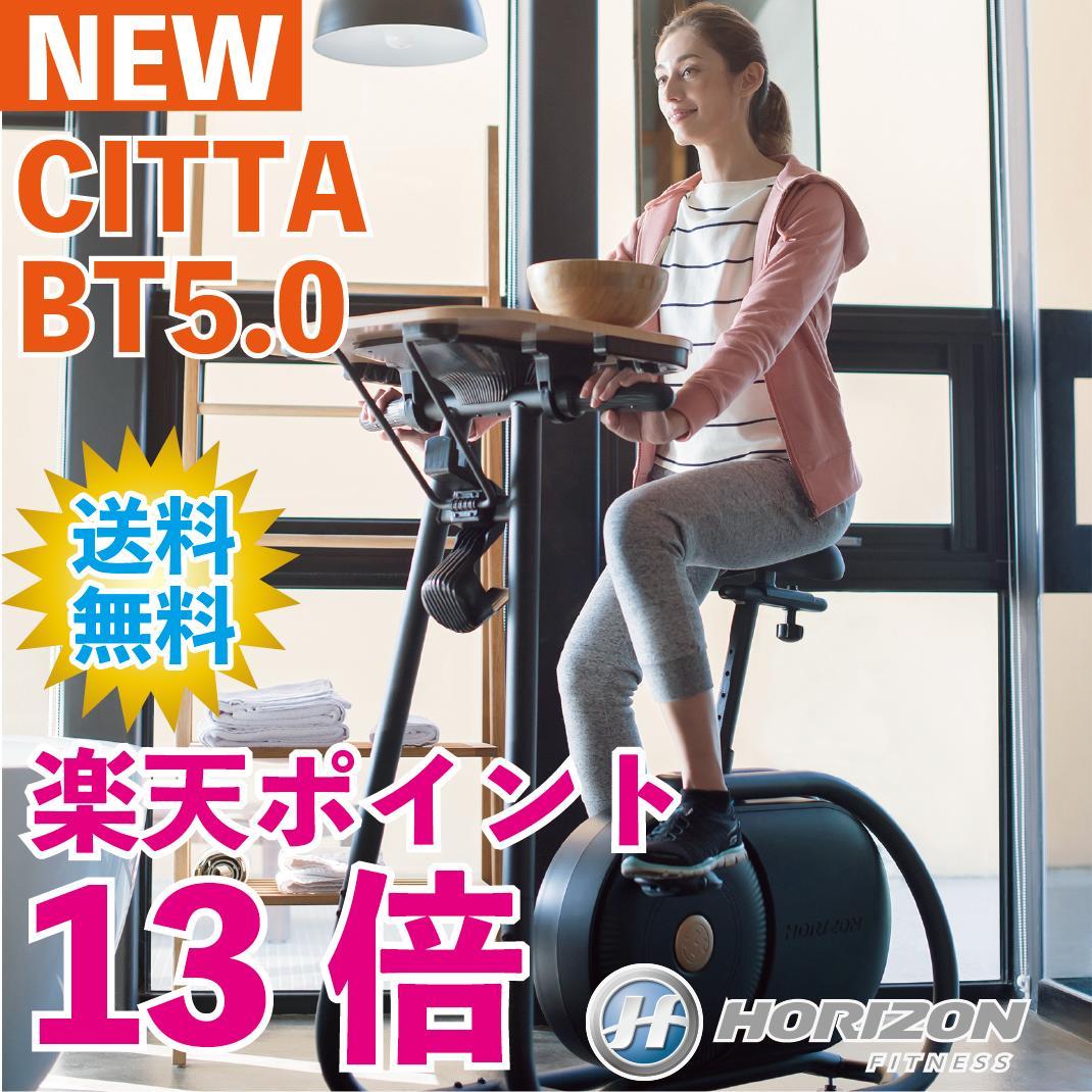 【楽天ポイント13倍】CITTA BT5.0(チッタビーティ5.0)ジョンソン/ジョンソンヘルステック(JOHNSON)正規販売代理店 ポイント13倍!送料無料!フィットネスバイク/アップライトバイク/バイク