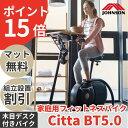 ジョンソンヘルステック フィットネスバイク CittaBT5.0 チッタ Citta Johnson アップライトバイク エアロバイク インドアサイクル エクサ...