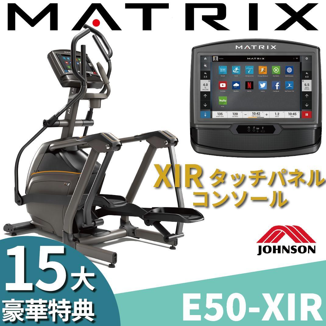 ジョンソンヘルステック クロストレーナー E50-XIR マトリックス MATRIX ジョンソン Johnson エリプティカル フィットネスマシン 家庭用 全身運動 エクササイズ 送料無料 組立設置無料 純正マットプレゼント ポイント11倍