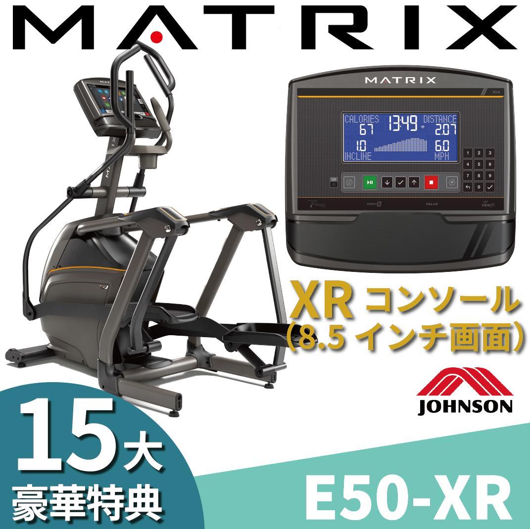 ジョンソンヘルステック クロストレーナー E50-XR マトリックス MATRIX ジョンソン Johnson エリプティカル フィットネスマシン 家庭用 全身運動 エクササイズ 送料無料 組立設置無料 純正マットプレゼント ポイント11倍